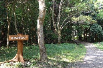 Trailhead to Mount Unebiyama