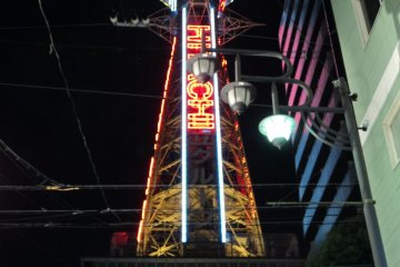 <p>The tower at night</p>