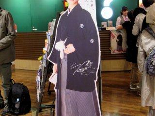 Юдзуру встречает гостей в информационном центре