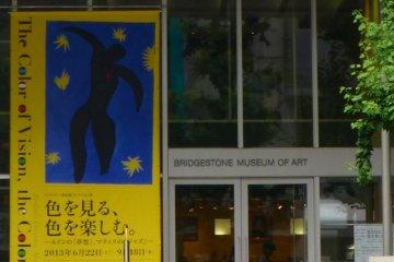 พิพิธภัณฑ์ศิลปะบริดจสโตน