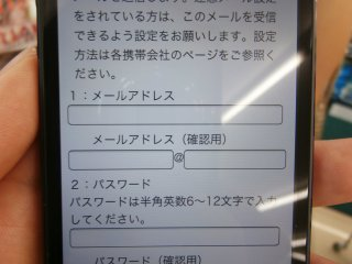 This is the registration form. Put your 1: email address twice 2: password twice (6-12 letters or numbers), and 3: select your gender (男性 = male, 女性 = female).