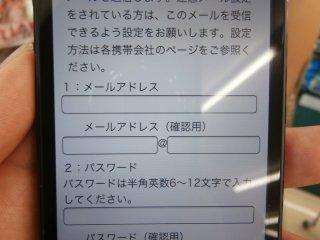 Este é o formulário de cadastro. Coloque o seu 1: endereço de e-mail duas vezes 2: senha duas vezes (6 a 12 letras ou números) e 3: selecione seu sexo (男性 = masculino, 女性 = feminino).