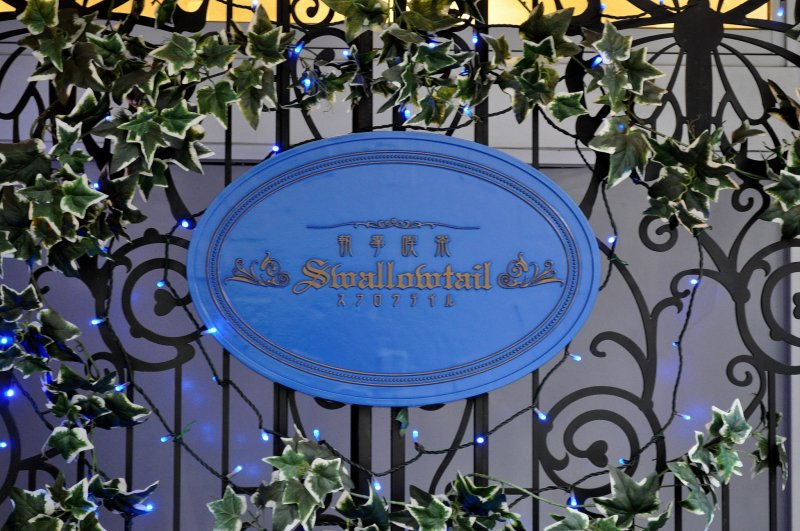 The entrance to the Swallowtail Butler Cafe