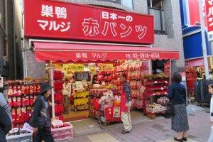 Один из магазинов с красным бельём