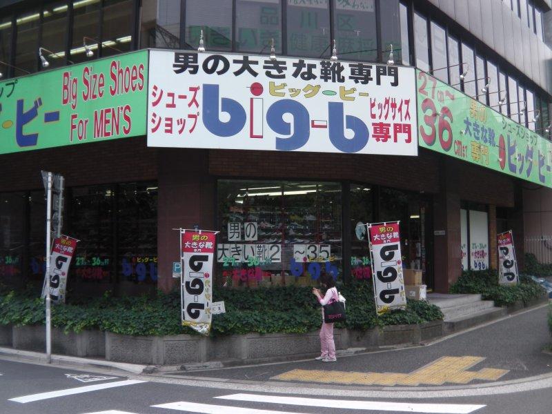 1 minute walk from Tokyo's Gotanda Station
