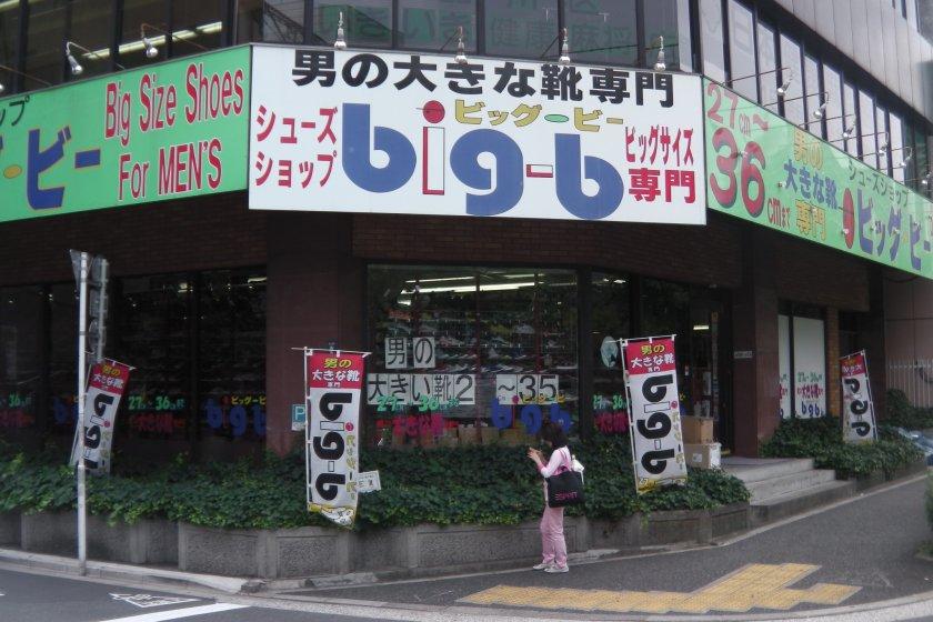 東京、五反田の駅から徒歩1分