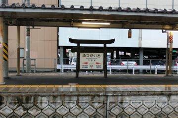 สถานีฟุซึไคชิ