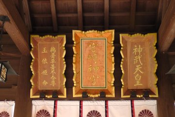 """At the center """"Miyazaki Shrine"""" and at the right """"Emperor Jimmu"""""""