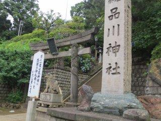 Batu tulis kuil Shinagawa dan papan penanda untuk mengajak masyarakat agar dapat mengunjungi kuil satu kali dalam sebulan