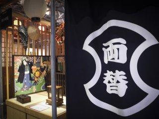日本の過去の生活スタイルを再現している
