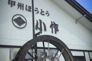 Hoto Restaurant