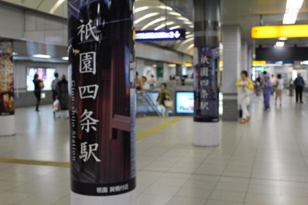 在京阪线的四条下车 车站里有美丽的标示