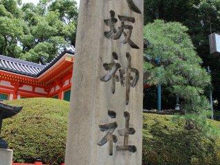 八坂神社碑文