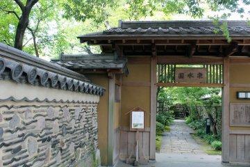 Check out the characteristic mud walls at the entrance of Rakusui-en.
