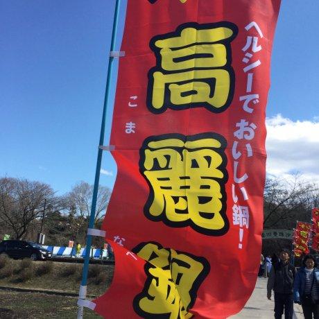 Lễ hội Nabe lần thứ 5 ở Hanno & Hidaka