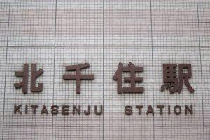 สถานี คิตะ เซ็นจู