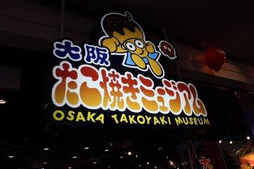 章鱼烧博物馆!
