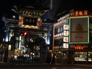 One of Yokohama Chinatown's gates -- from here on, you can already imagine how festive it is on the inside
