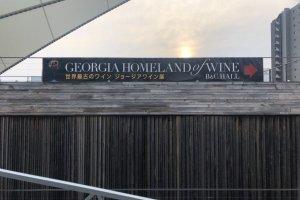 ジョージアワイン展
