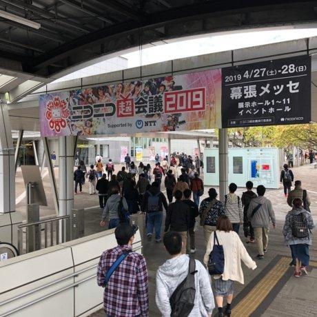 日本最大級の文化祭「ニコニコ超会議2019」に行ってみた!