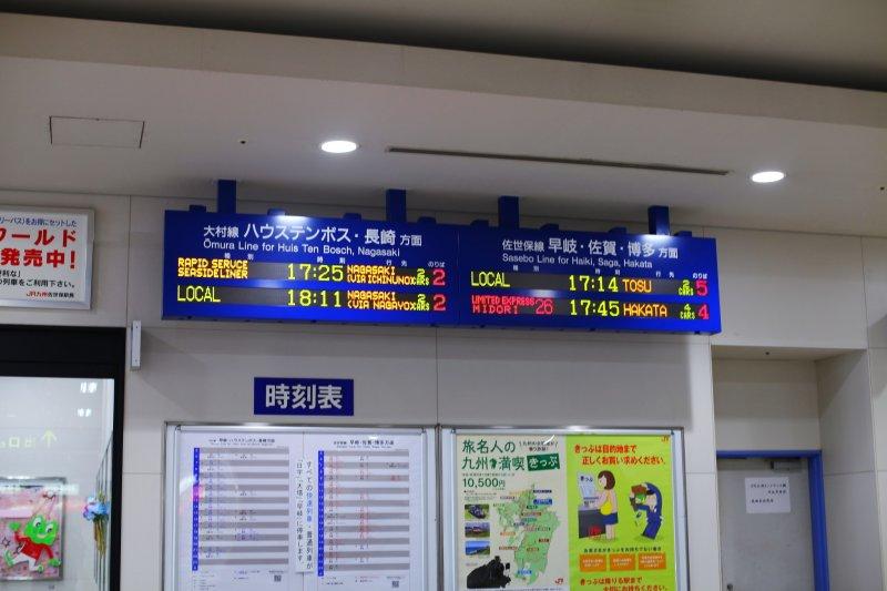Sasebo Station - Sasebo, Nagasaki - Japan Travel