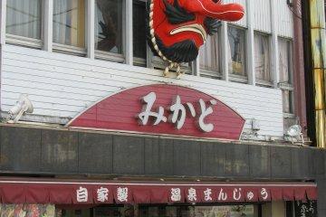 Huge Tengu mask