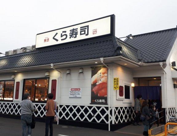 Kura-Zushi, Koshigaya-Laketown