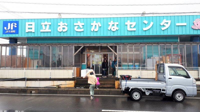 Entrance to Hitachi Osakana Center