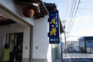 Tsukinoi Shuzoten family-run sake business