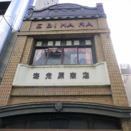 Ebihara Shoten