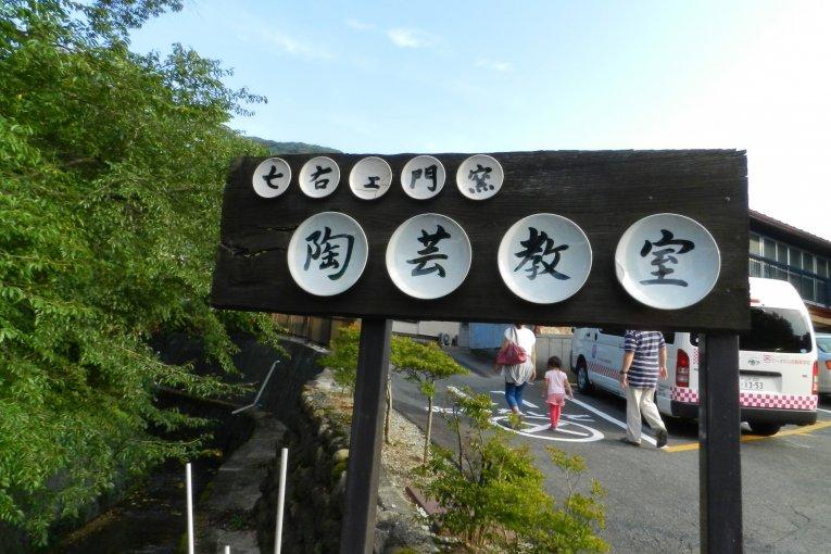 Hirashimizu Shichiemon Pottery