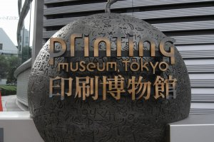 Printing Museum Tokyo, home to Japan's first metal type