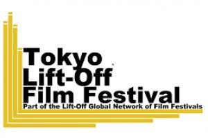 도쿄 리프트오프 영화제