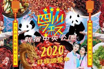 시추안 축제
