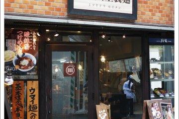 【東京‧春散漫】中目黑好滋味~三ッ矢堂製麺