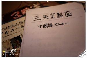 看不懂日文可以請店員給你中文菜單