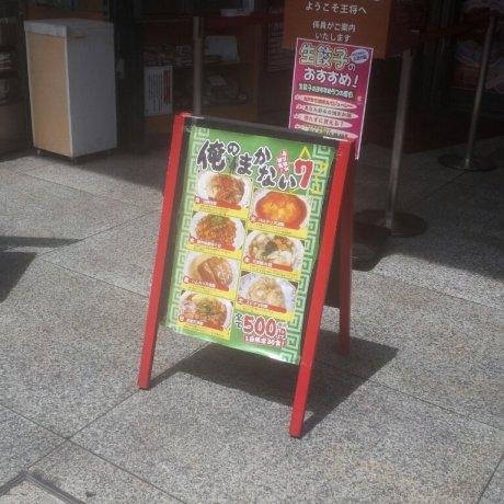 일본 풍의 중화요리