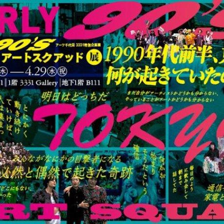 90년대 초반 도쿄 아트스쿼드 전시