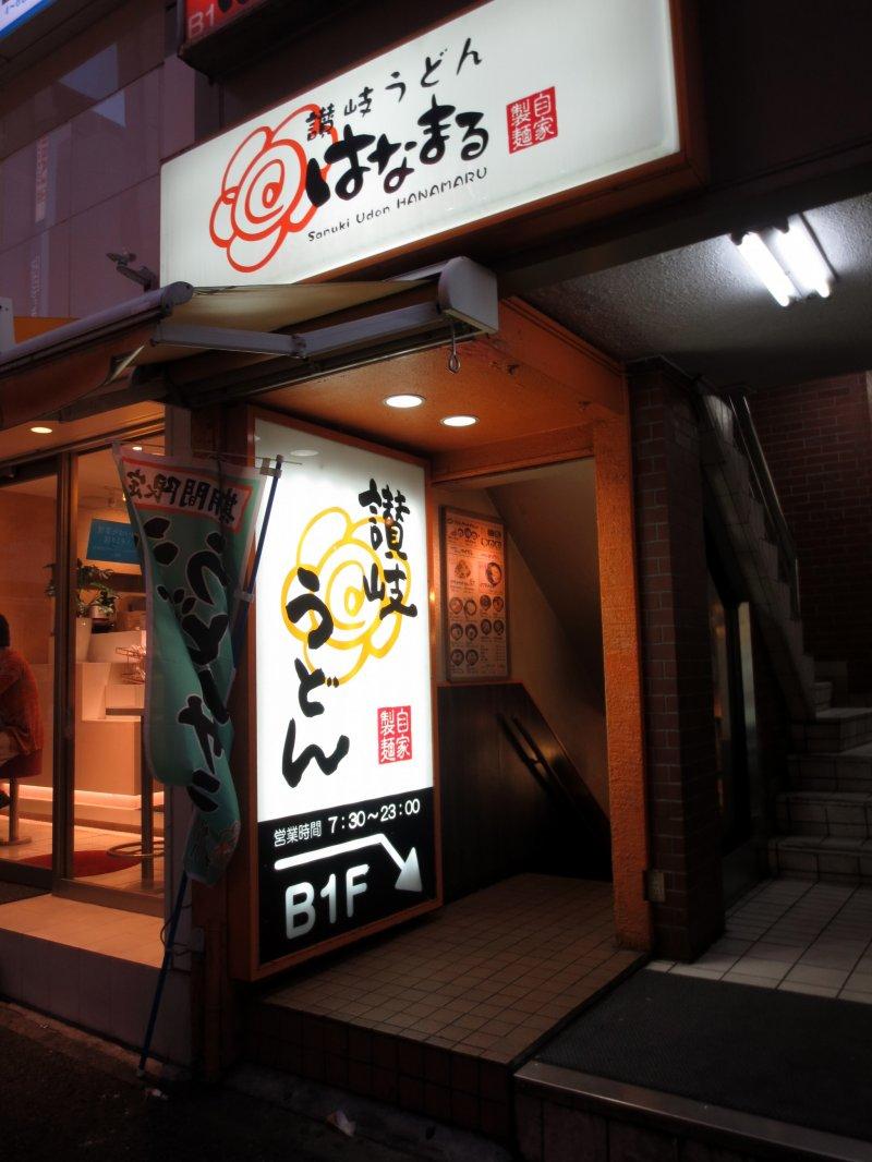 The entrance to one of several Sanuki Udon Hanamaru in Shibuya
