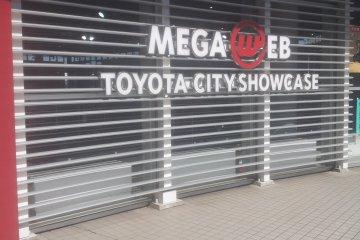 도요타의 자동차 쇼룸