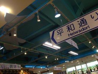 お店の中には沖縄の通り名の看板も。そして、天井にはジンベイザメのぬいぐるみが!