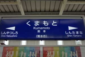 Kumamoto Station Shinkansen sign
