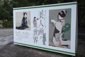 An exhibition display near the entrance