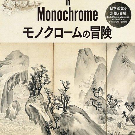 Adventures in Monochrome