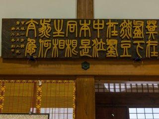 中尊寺本堂内の漢詩の扁額