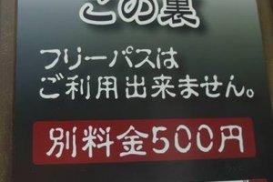 คุณสามารถซื้อบัตรได้ที่ทางเข้าในราคา 500 เยน, ถึงแม้จะมีบัตรผ่าน 1 วันก็ตาม