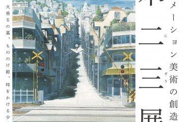 The World of Yamamoto Nizo