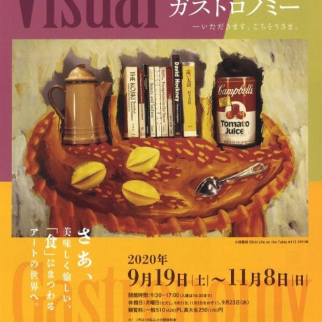 Visual Gastronomy