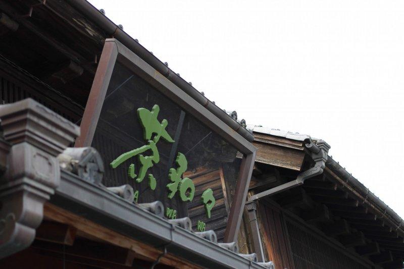 Sawawa matcha and green tea shop in Kawagoe