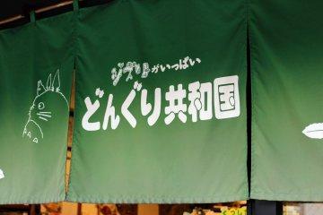Donguri Republic, Kawagoe branch